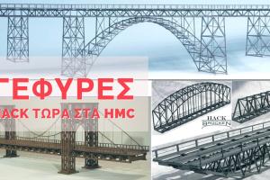 Γέφυρες HACK Τώρα Στα HMC!!!