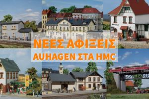 Πάνω από 100 κωδικοί προϊόντων Auhagen στα HMC