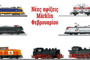 Νέες Αφίξεις Märklin Φεβρουαρίου!