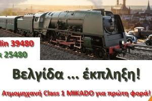 Βελγίδα ατμομηχανή έκπληξη - Märklin 39480