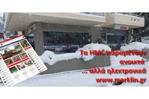 Τα HMC παραμένουν ανοιχτά ... αλλά ηλεκτρονικά