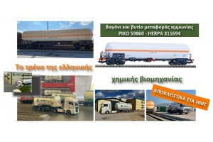 Νέο Ελληνικό Θέμα: Σιδηροδρομική μεταφορά χημικών