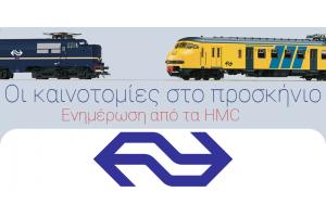 Οι καινοτομίες για μοντελιστές στα HMC!