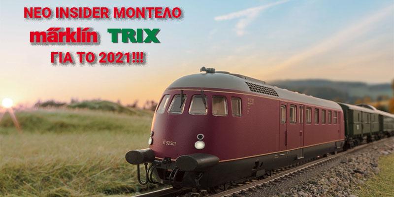 2ο Insider Märklin μοντέλο 2021