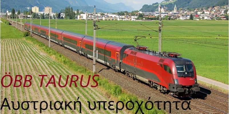 ÖBB 1016/1116/1216 TAURUS σε...