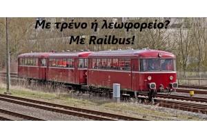 Με τρένο ή λεωφορείο? Με Railbus!