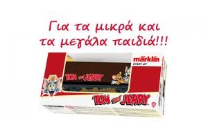 Tom & Jerry εν δράσει στα HMC