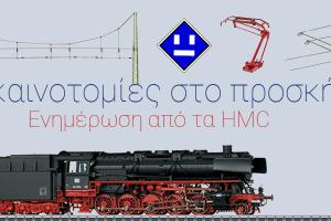 NL#4: Οι καινοτομίες για μοντελιστές στα HMC!
