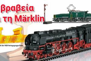 Βραβευμένα Προϊόντα Marklin 2019