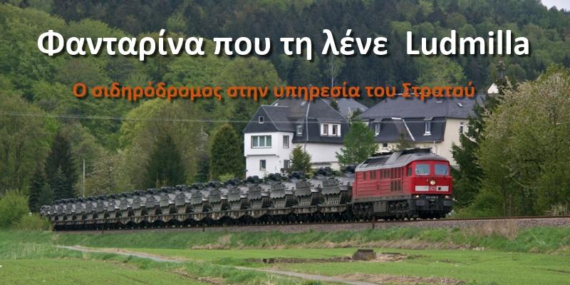 Στρατιωτικές μεταφορές!