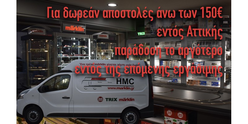 Το HMC ... απολογείται Για τις καθυστερήσεις στις μεταφορές