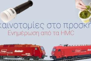 NL#5: Οι καινοτομίες για μοντελιστές στα HMC!