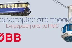 NL#6: Οι καινοτομίες για μοντελιστές στα HMC!