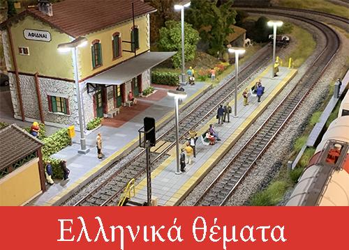 V60 Ελληνικά θέματα