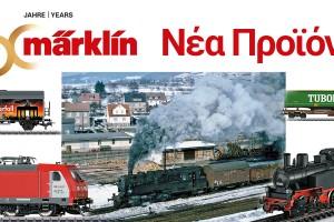 Φθινοπωρινά Νέα Προϊόντα Märklin