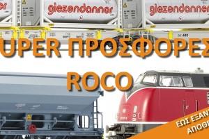 Προσφορές Roco 2/2020