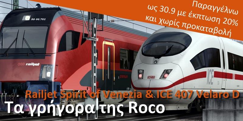 Railjet και Velaro ICE3