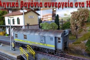 Νέα Ελληνικά Βαγόνια στα HMC