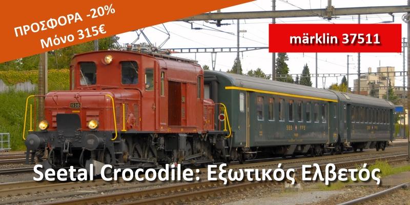 Seetal crocodile