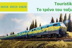 Το τουριστικό τρένο της Märklin