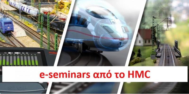 e-seminars από το HMC