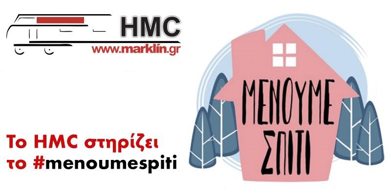 To HMC στηρίζει το #menoumespiti