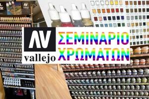 Σεμινάριο χρήσης χρωμάτων Vallejo