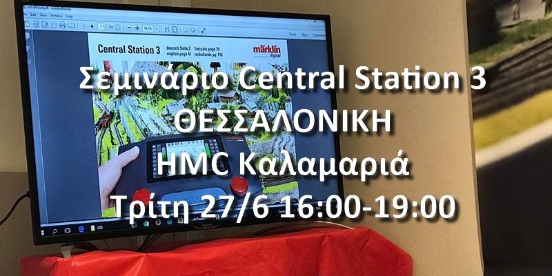 Σεμινάριο Central Station 3 - Θεσσαλονίκη