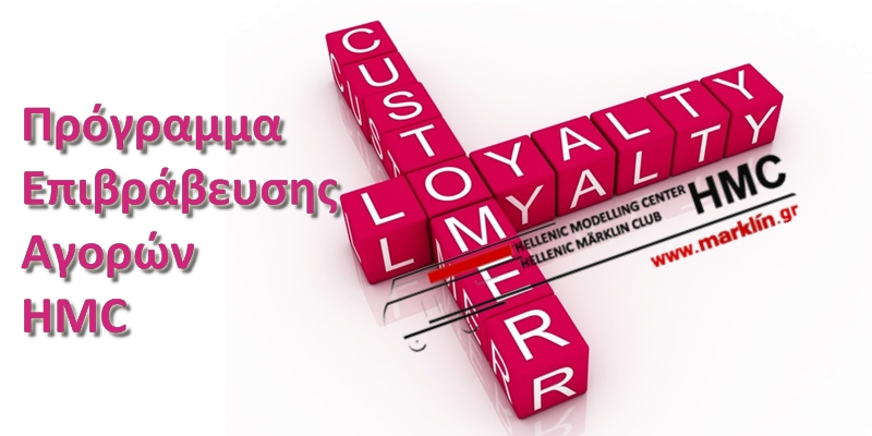 Customers Loyalty