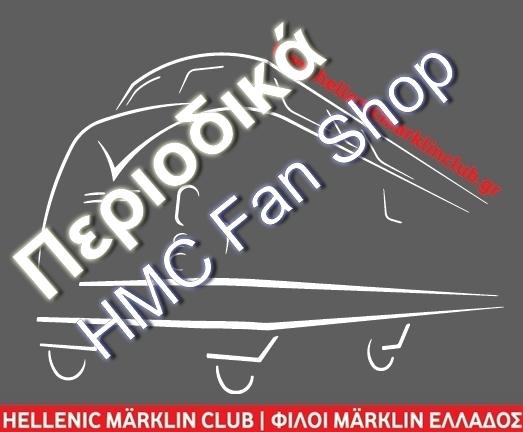 HMC Fan Shop