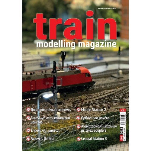 TMM0618 Train Modelling Magazine #006 - Ηλεκτρονική Έκδοση