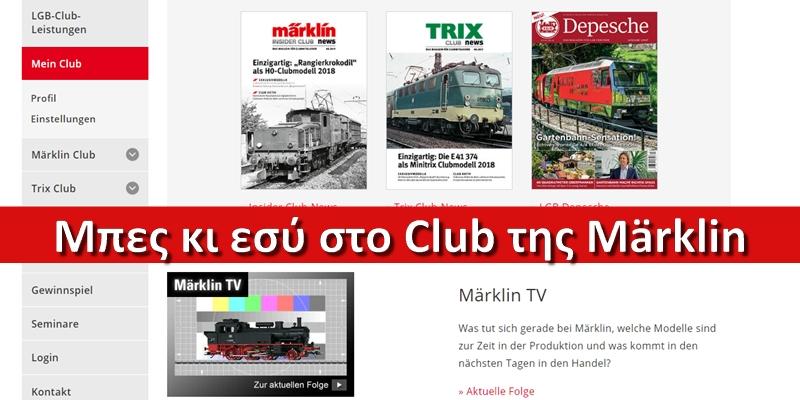 Γίνε μέλος του Märklin Insider Club!