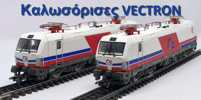 Καλωσόρισες Vectron!